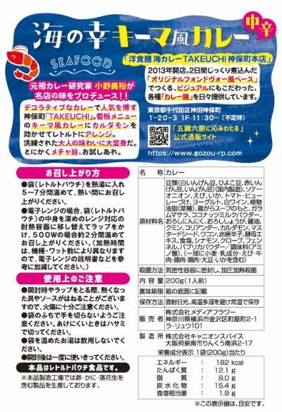画像2: 洋食膳海カレーTAKEUCHI本店 海の幸キーマ風カレー