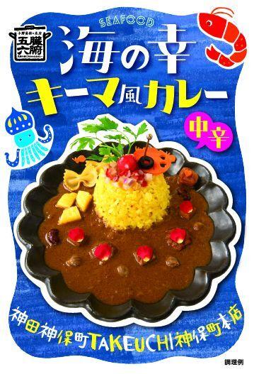 画像1: 洋食膳海カレーTAKEUCHI本店 海の幸キーマ風カレー (1)